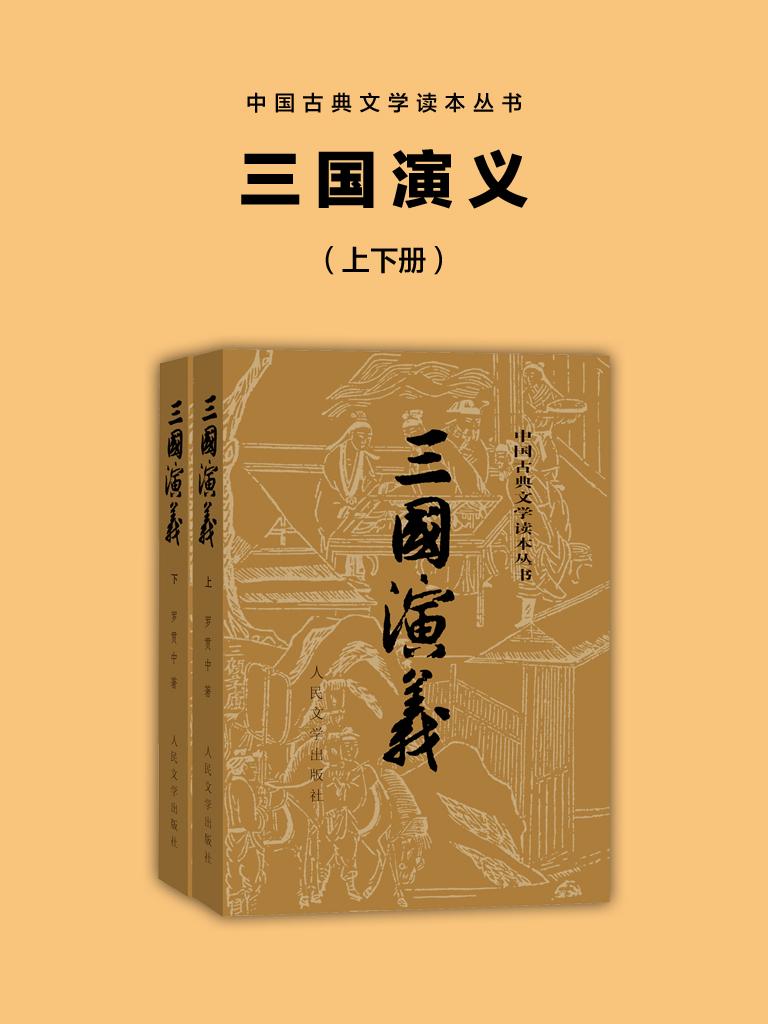 三国演义(中国古典文学读本丛书典藏)