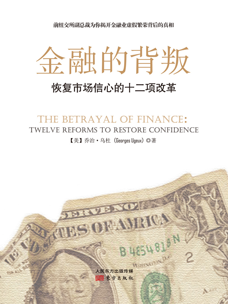 金融的背叛:恢复市场信心的十二项改革