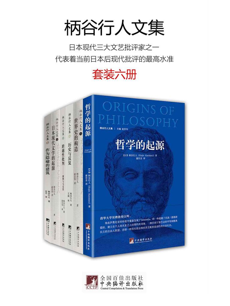 柄谷行人文集(共六册)
