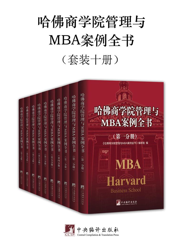 哈佛商學院管理與MBA案例全書(共十冊)