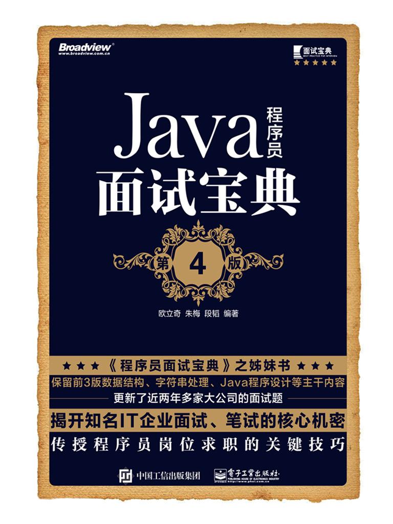 Java程序员面试宝典(第4版)
