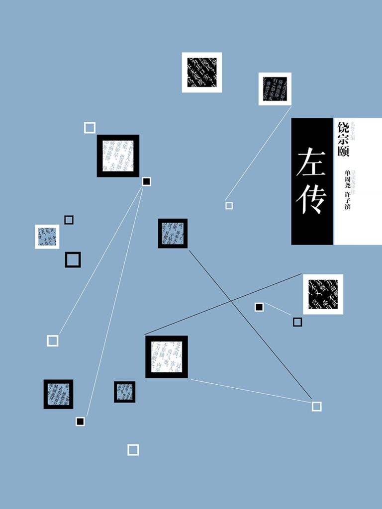 中信国学大典:左传