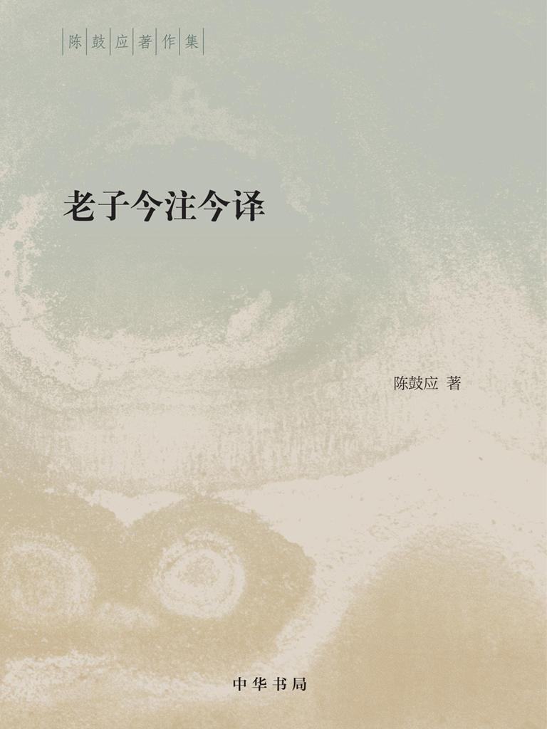 老子今注今译(陈鼓应著作集)