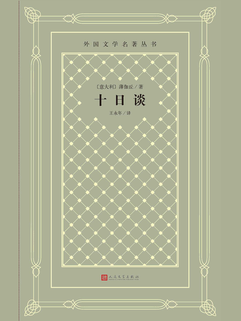 十日谈(外国文学名著丛书)