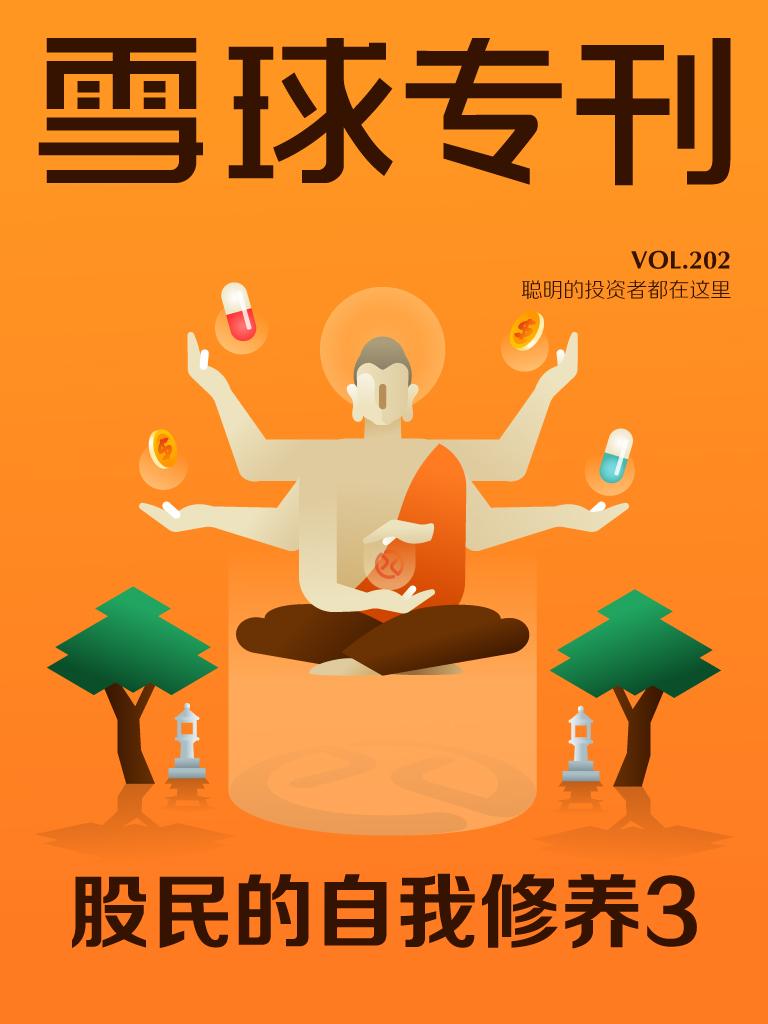 雪球专刊·股民的自我修养 3(第202期)