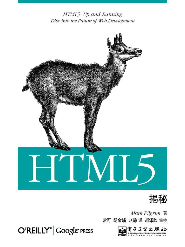 HTML5揭秘