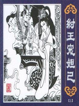 纣王宠妲己(上)