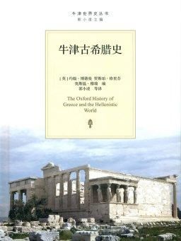 牛津古希腊史
