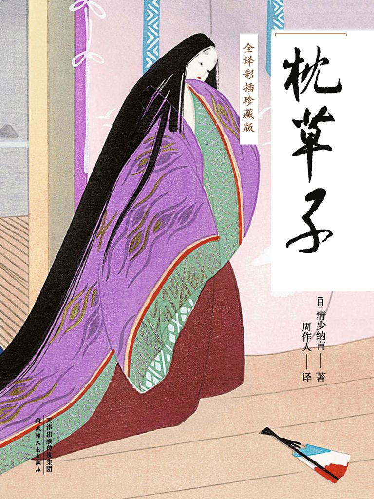 枕草子(全译彩插珍藏版)