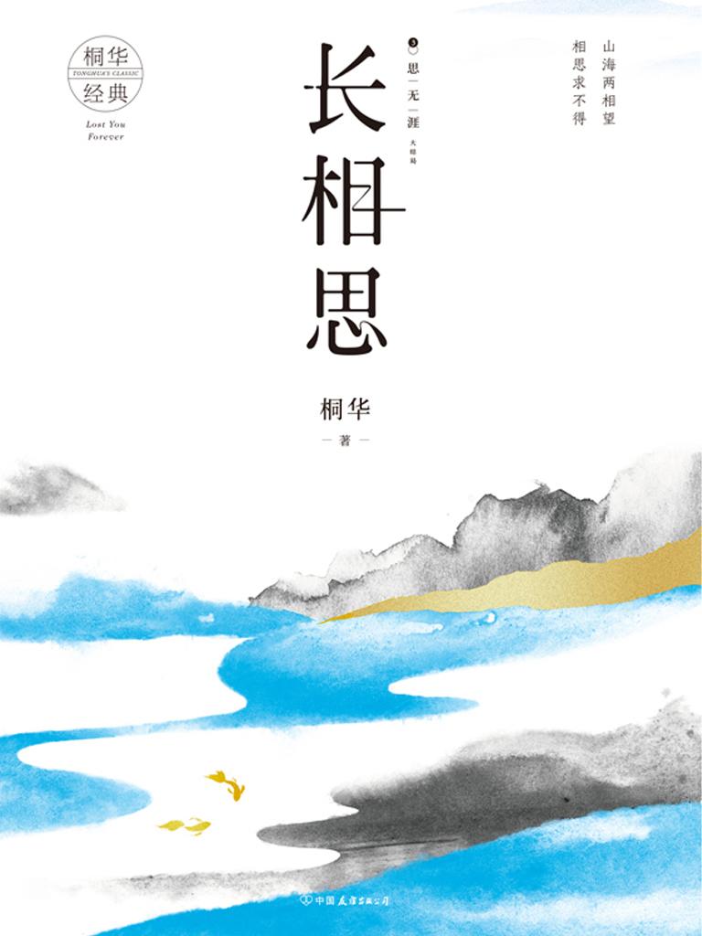 长相思 3:思无涯(桐华经典)