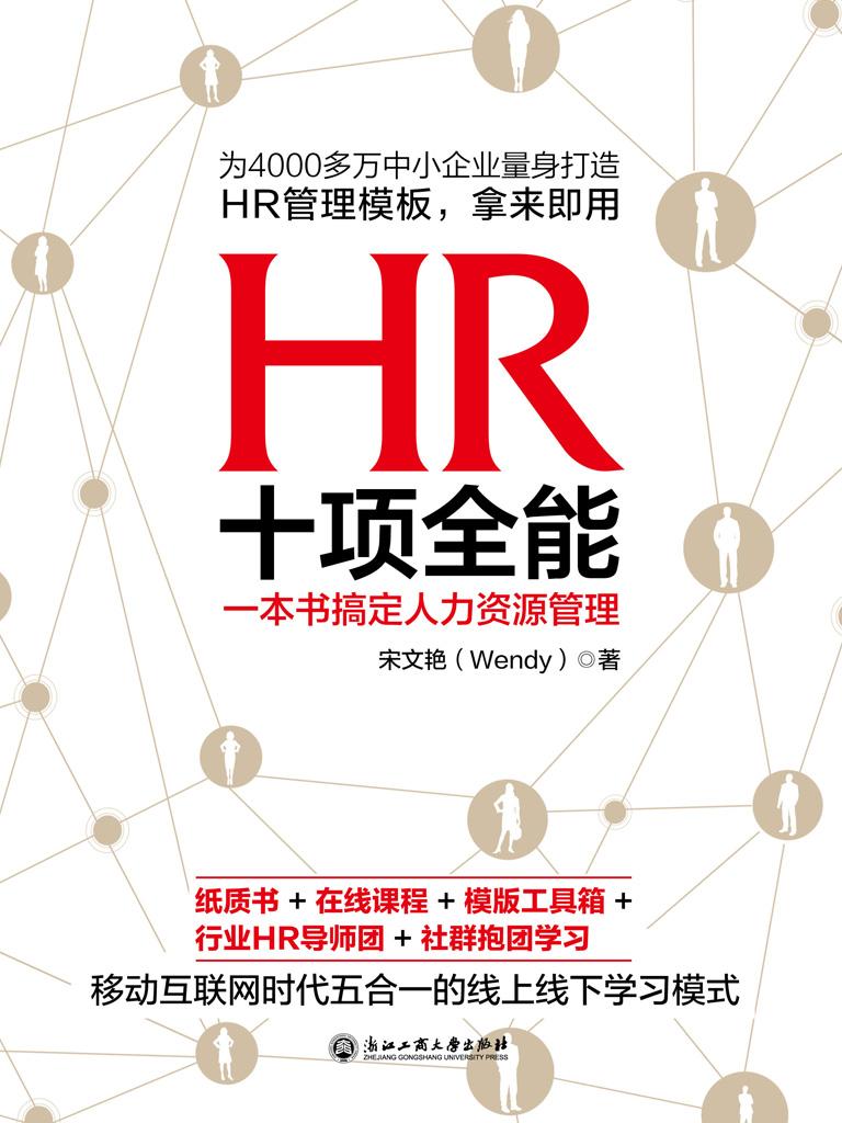 HR十项全能:一本书搞定人力资源管理
