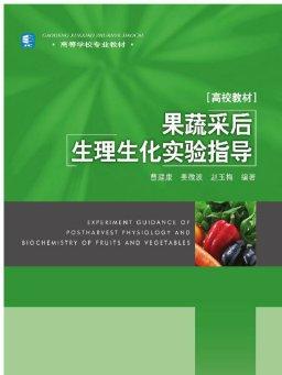 果蔬采后生理生化实验指导