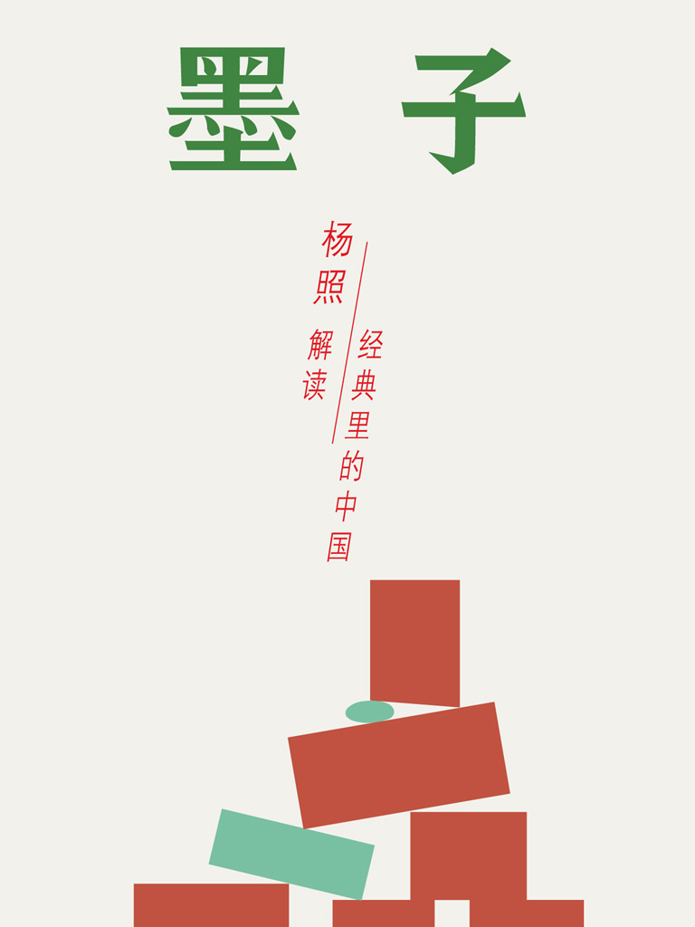 墨子:庶民社会的主张(经典里的中国 5)