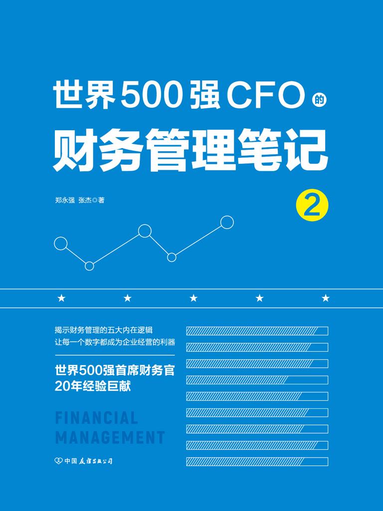 世界500强CFO的财务管理笔记 2