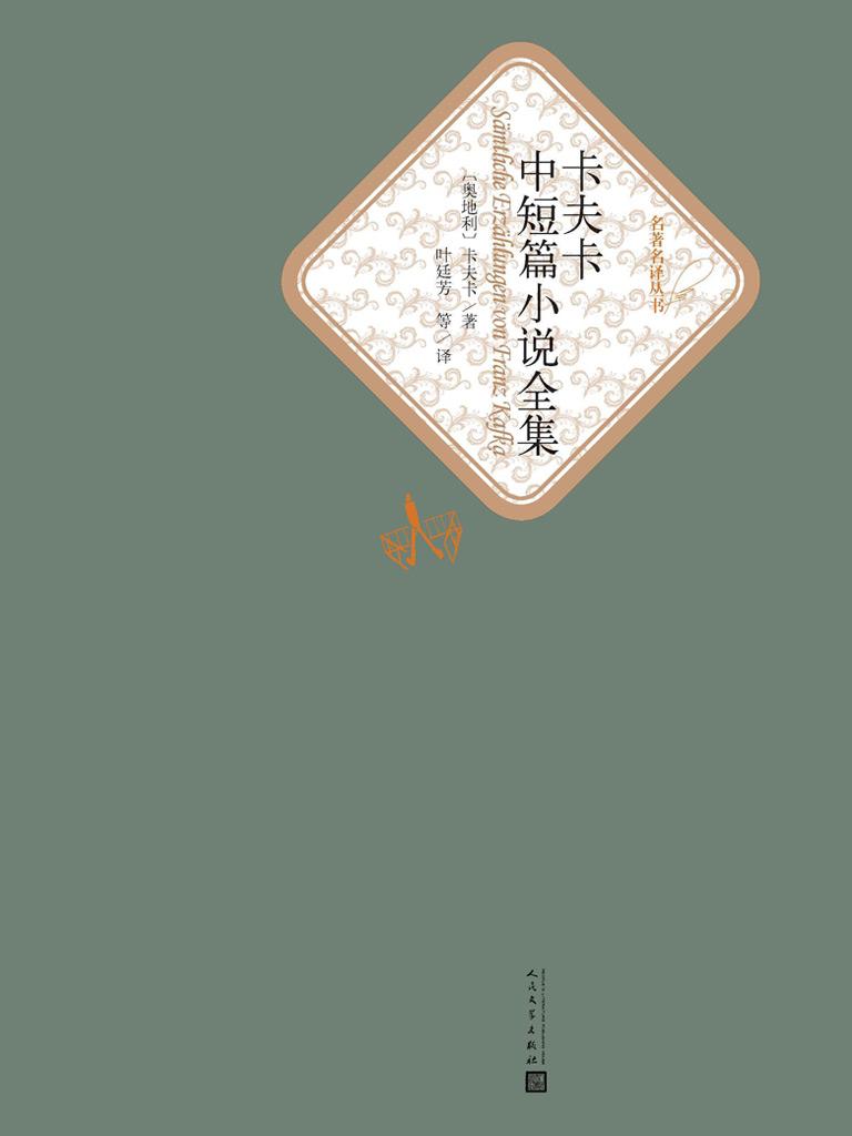 卡夫卡中短篇小说全集(名著名译丛书)