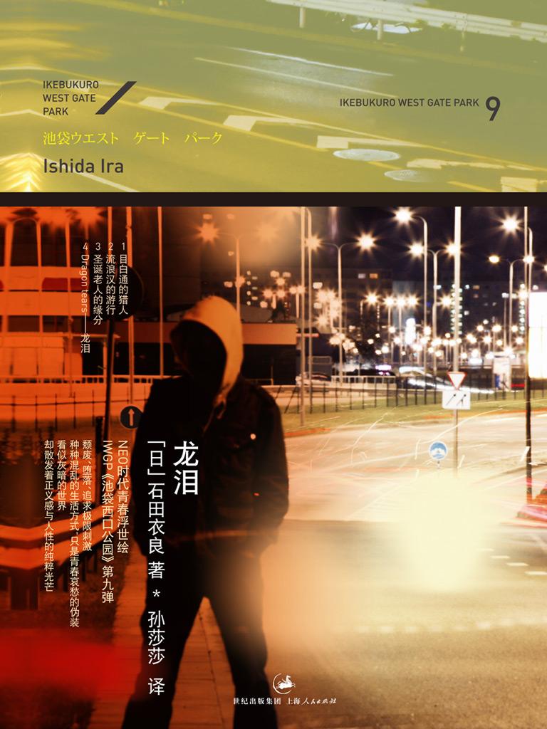 石田衣良作品 9:龙泪
