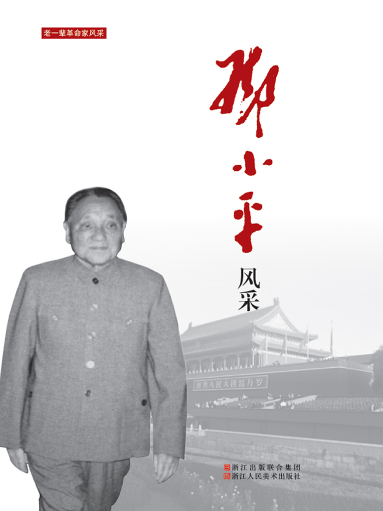 邓小平风采