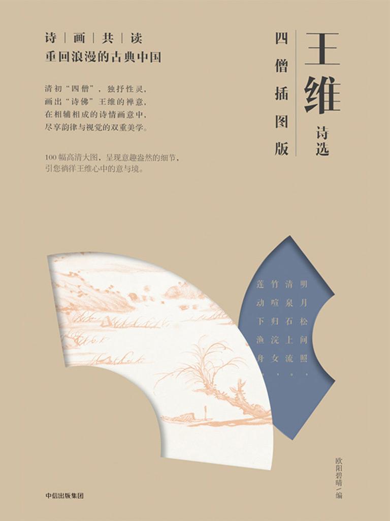 王维诗选:四僧插图版