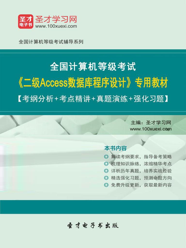 2016年9月全国计算机等级考试《二级Access数据库程序设计》专用教材【考纲分析+考点精讲+真题演练+强化习题】