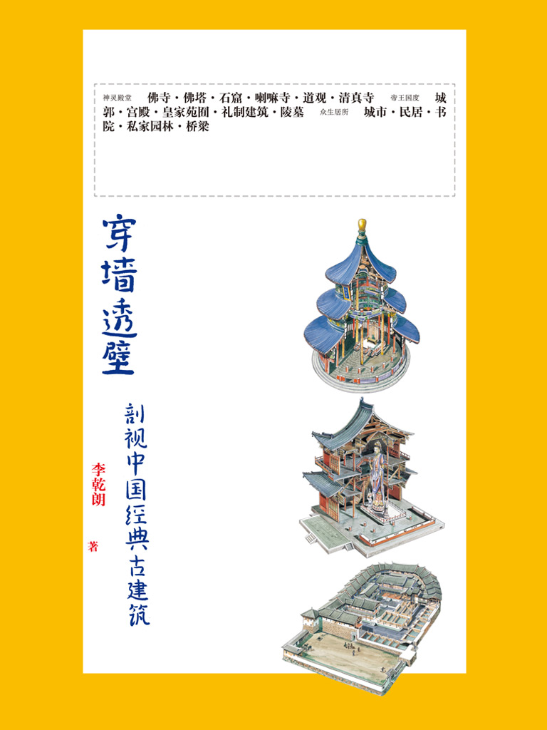 穿墻透壁:剖視中國經典古建筑