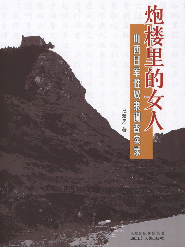 炮楼里的女人:山西日军性奴隶调查实录