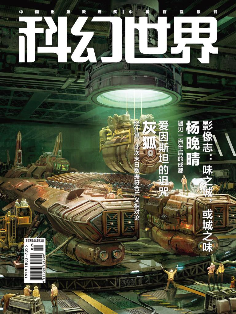 科幻世界·2020年第3期