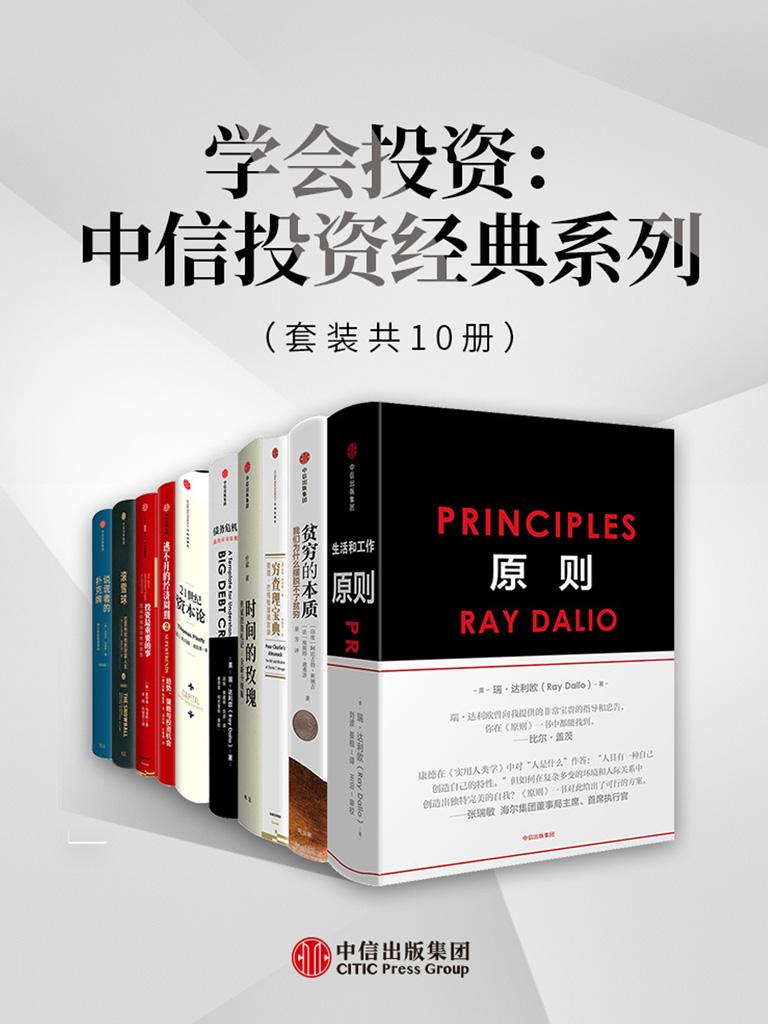 学会投资:中信投资经典系列(套装10册)