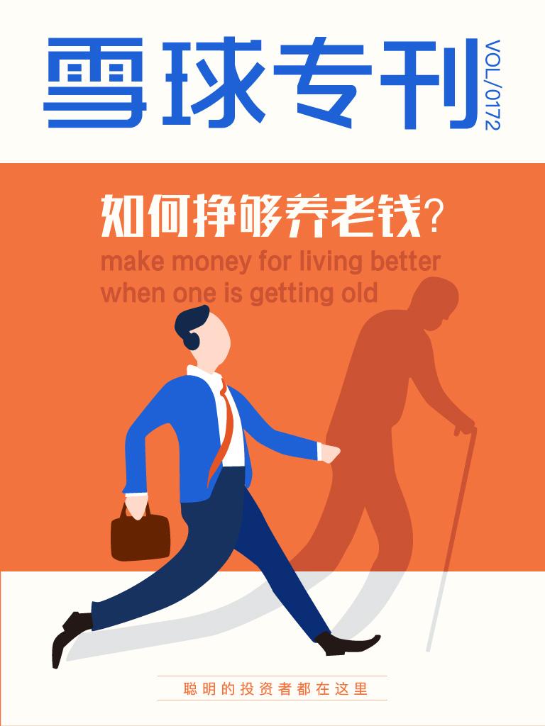 雪球专刊·如何挣够养老钱(第172期)