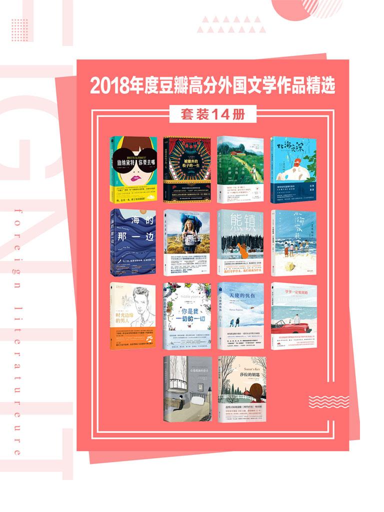 2018年度豆瓣高分外国文学作品精选(共14册)