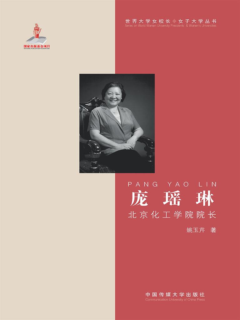 庞瑶琳:北京化工大学校长