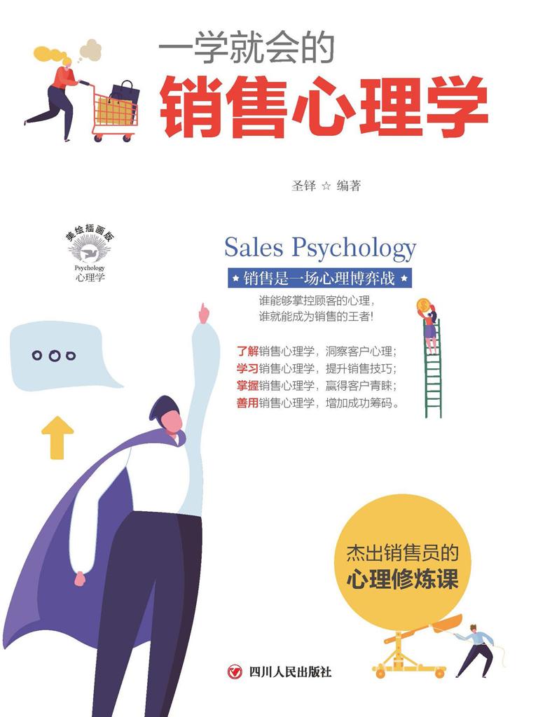 一学就会的销售心理学:销售是一场心理博弈战