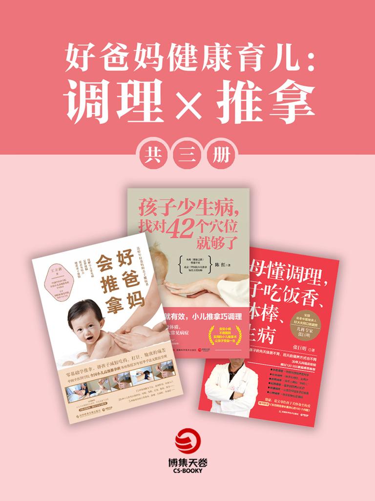 好爸妈健康育儿:调理×推拿(共三册)