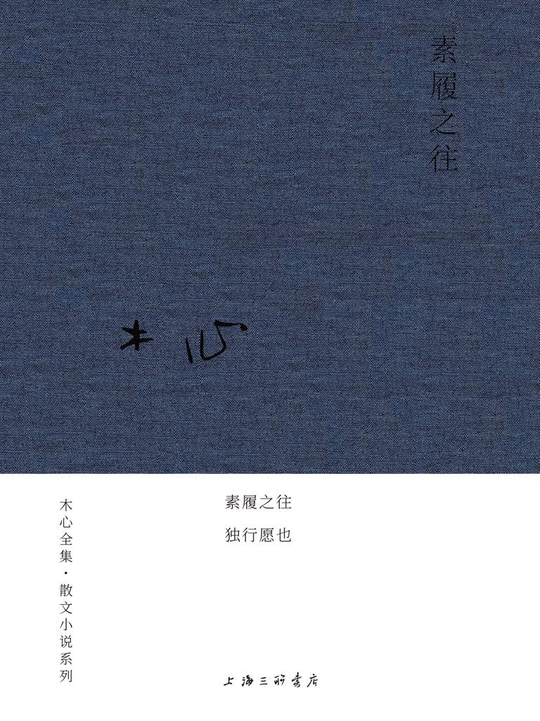 素履之往(木心全集·散文小说系列)