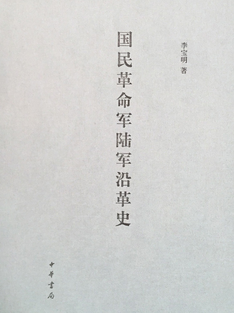 國民革命軍陸軍沿革史