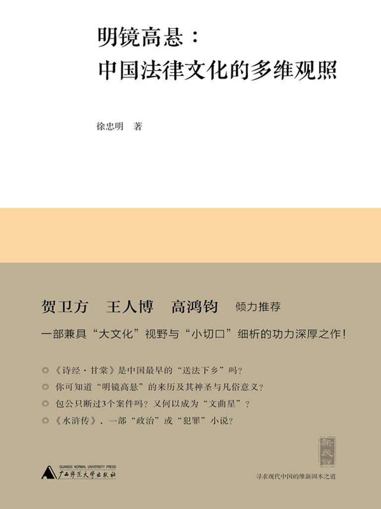 新民说:明镜高悬——中国法律文化的多维观照