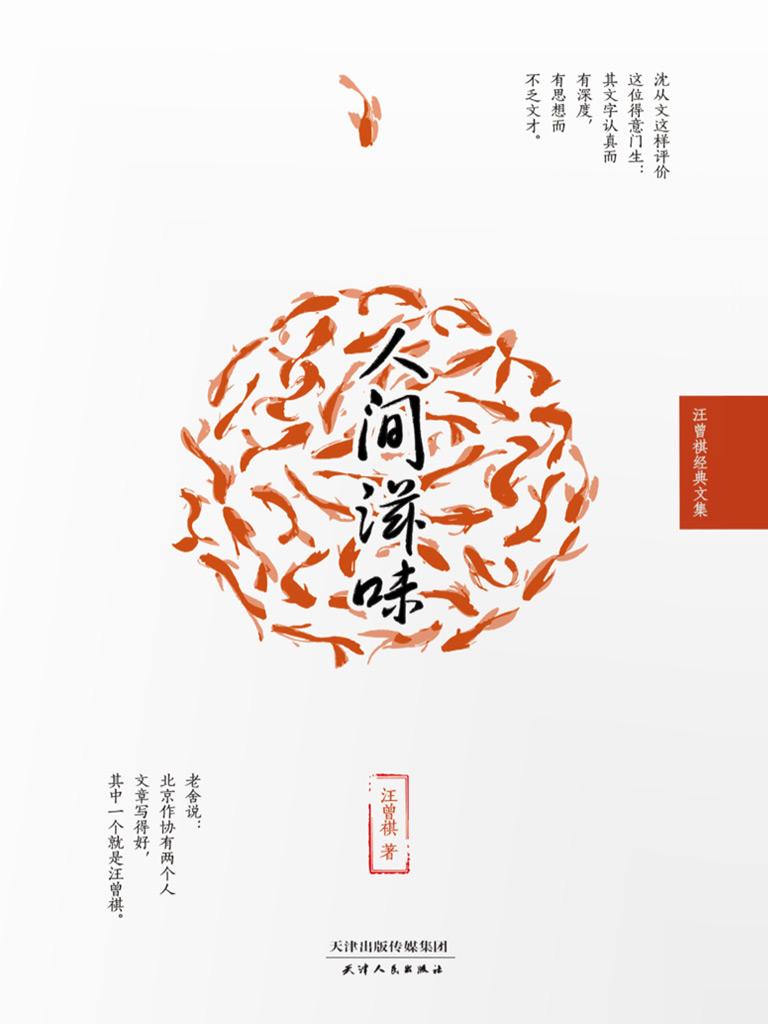 人间滋味(汪曾祺作品)