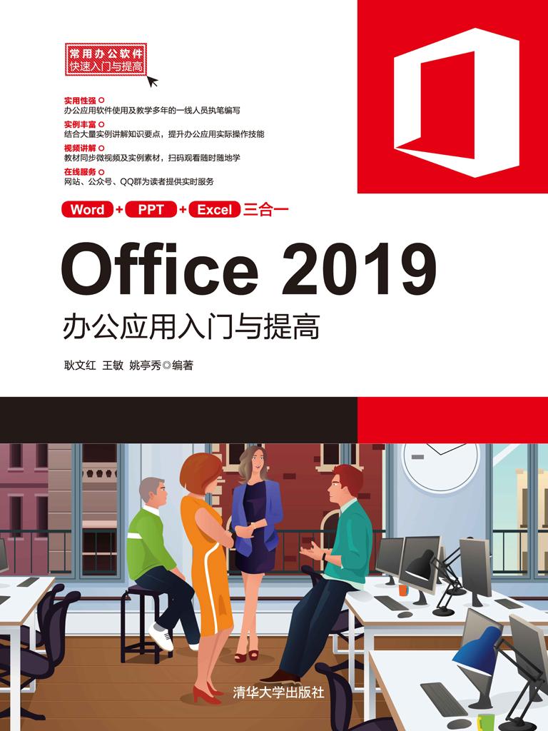 Office 2019办公应用入门与提高