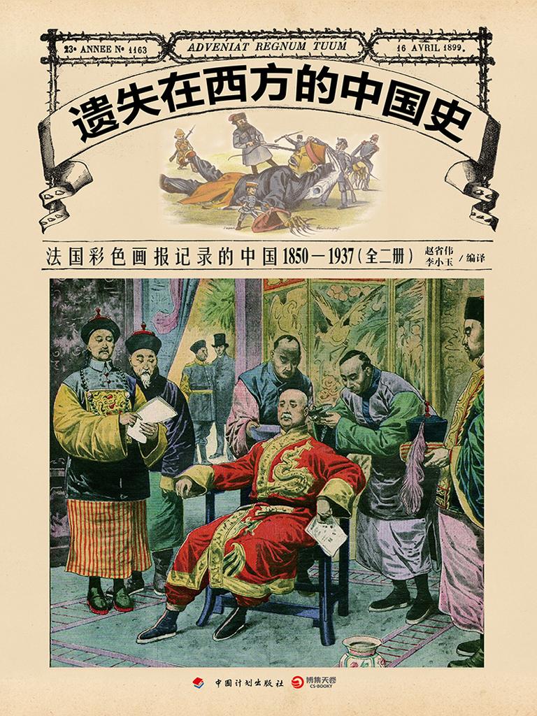 遗失在西方的中国史:法国彩色画报记录的中国:1850—1937(全二册)