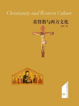 基督教与西方文化