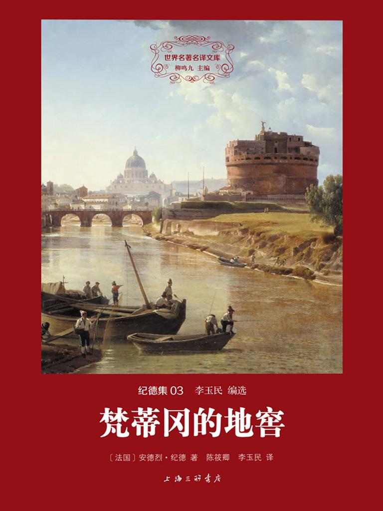 梵蒂冈的地窖(世界名著名译文库·纪德集03)