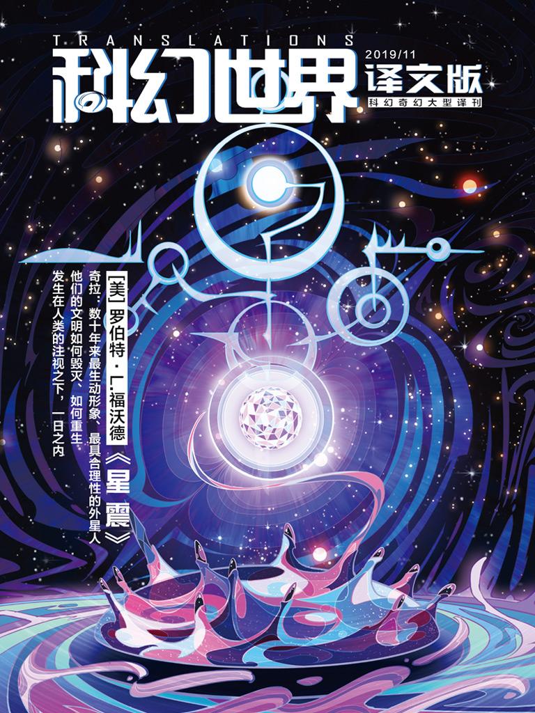 科幻世界·译文版(2019年11月)
