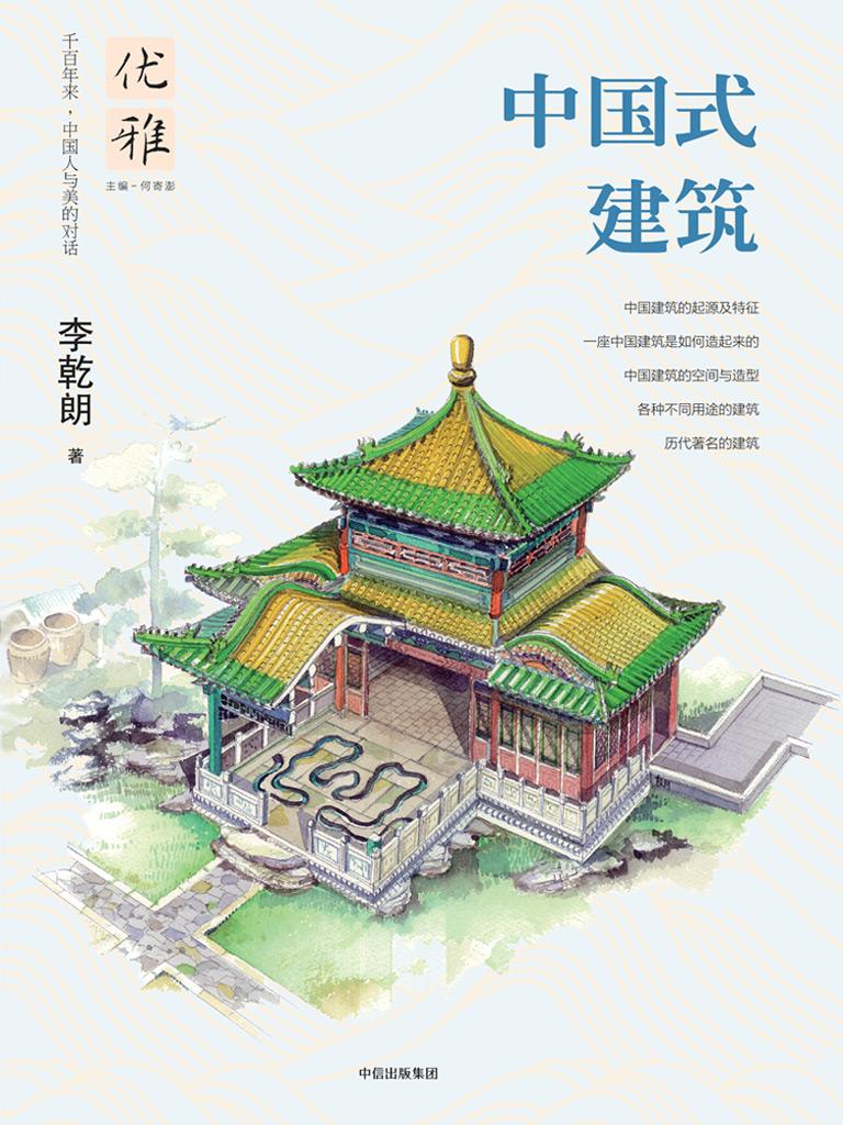 中国式建筑(优雅丛书 08)