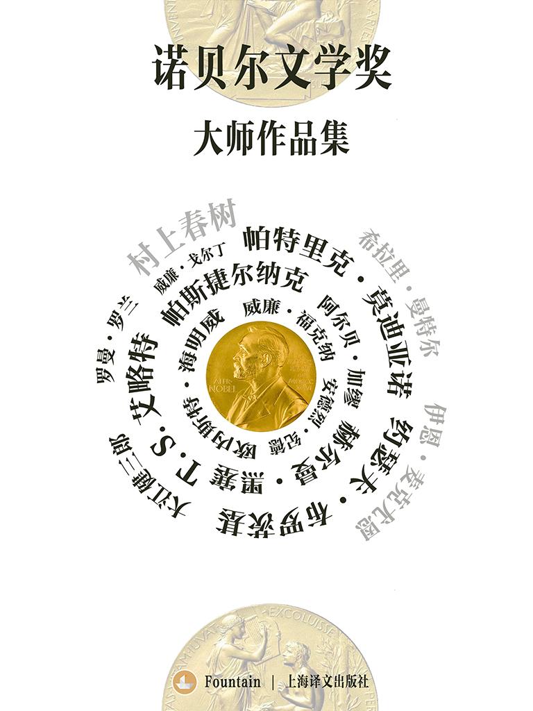 诺贝尔文学奖大师作品集(套装共19册)