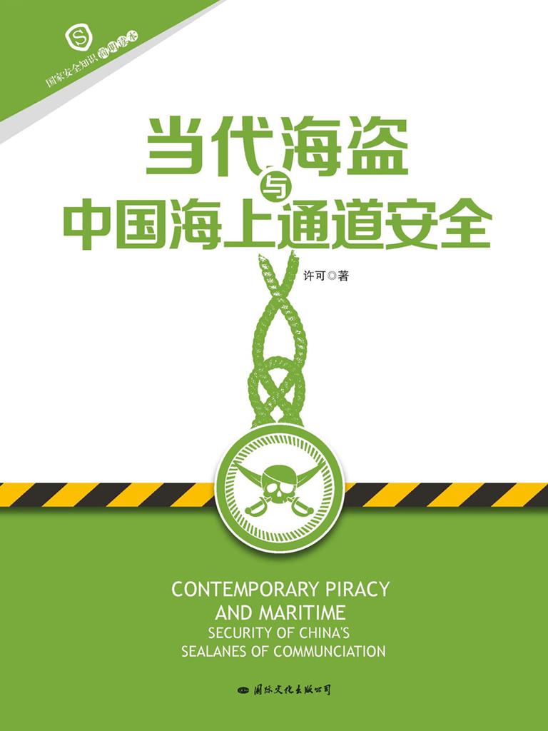 当代海盗与中国海上通道安全