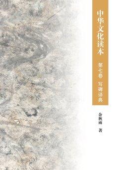 中华文化读本 7:写碑译典
