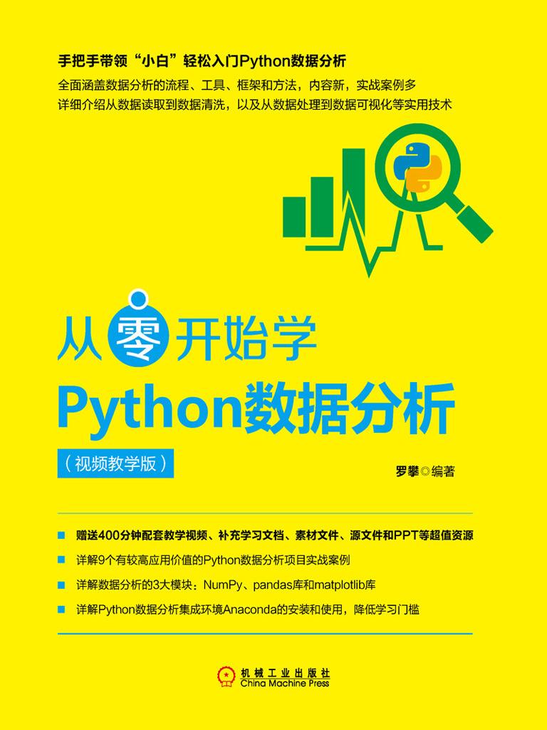 从零开始学Python数据分析(视频教学版)