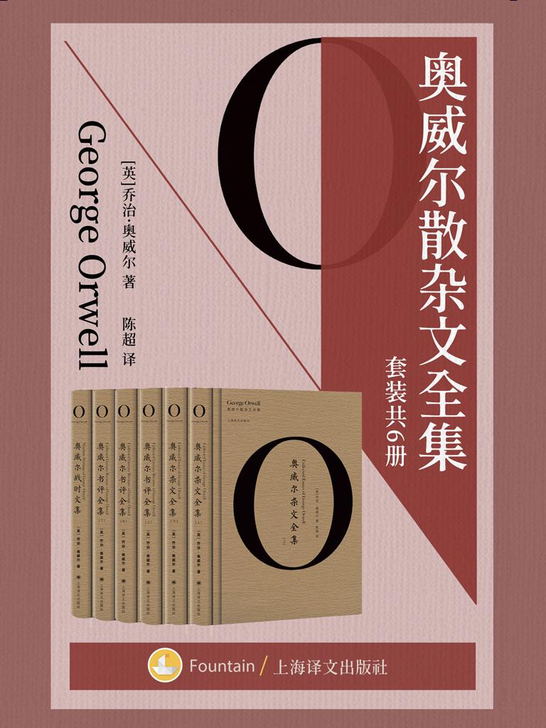 奥威尔散杂文全集(套装共6册)