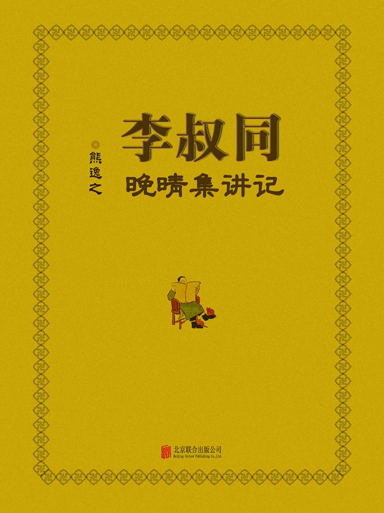 有间文库:李叔同晚晴集讲记