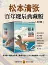 松本清张百年诞辰典藏版(共7册)