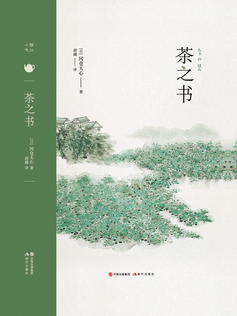 茶之书(小雅文丛)
